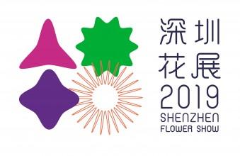 2019深圳花展1